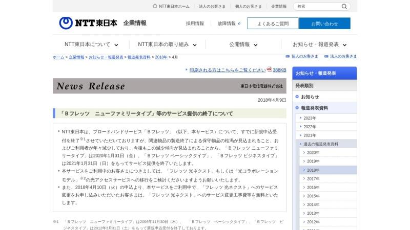 Screenshot of www.ntt-east.co.jp