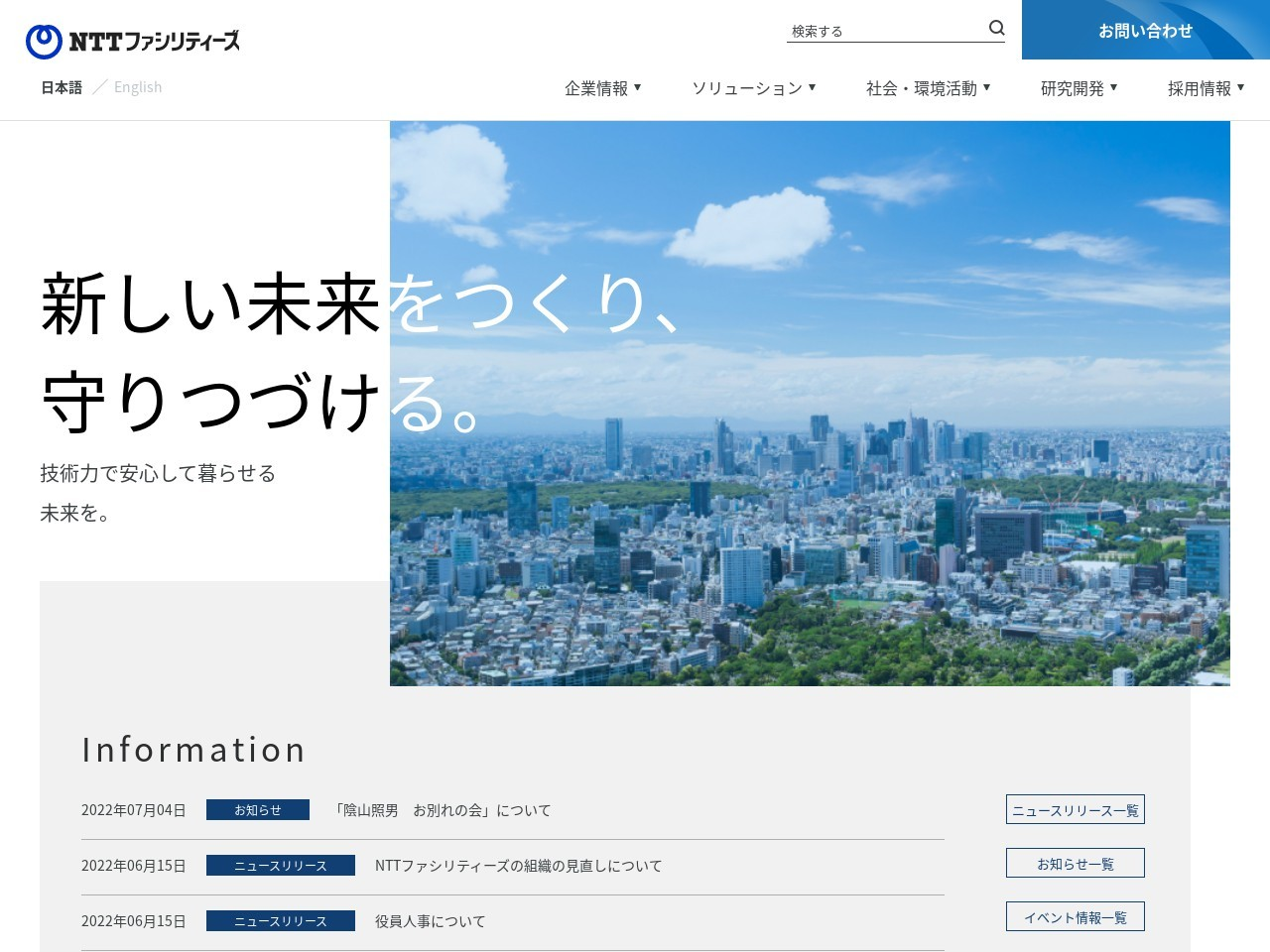 株式会社NTTファシリティーズ関西事業本部/営業本部