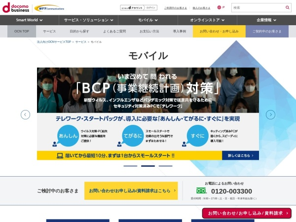 http://www.ntt.com/business/services/network/internet-connect/ocn-business/mobile.html