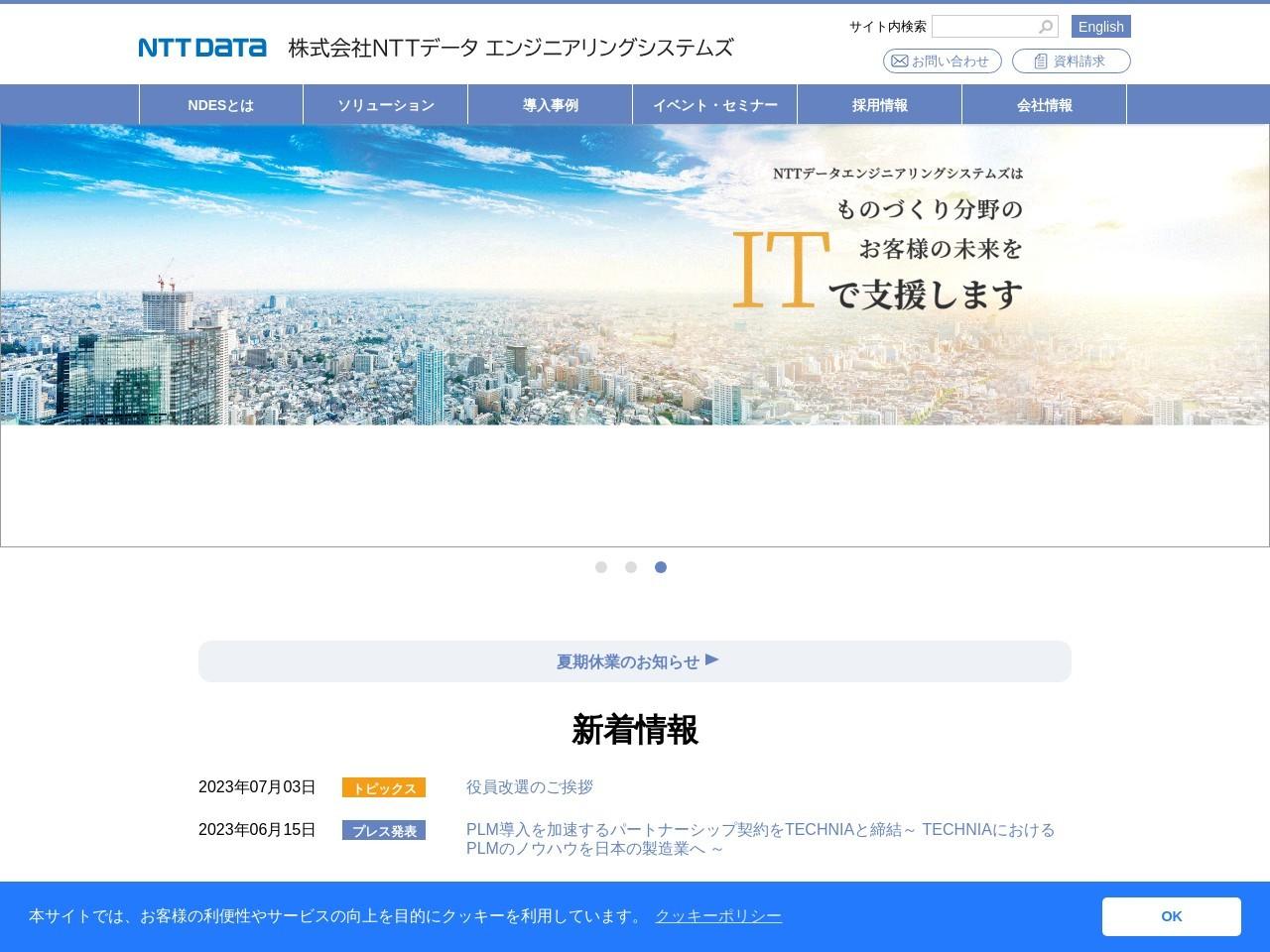 NTTデータエンジニアリングシステムズ