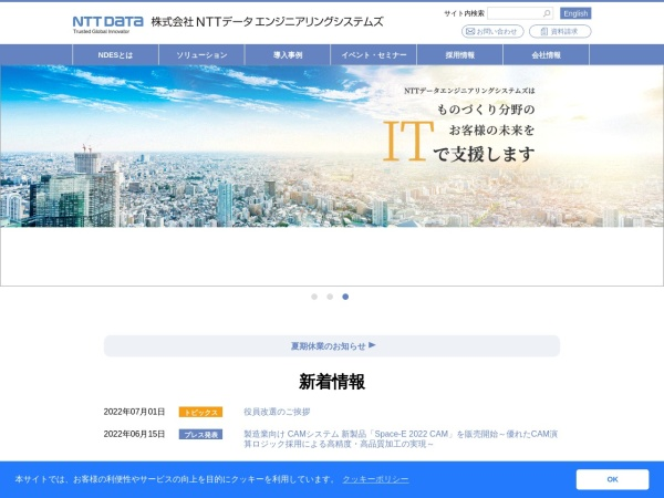 Screenshot of www.nttd-es.co.jp