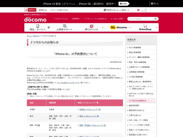 http://www.nttdocomo.co.jp/info/notice/page/130911_00.html