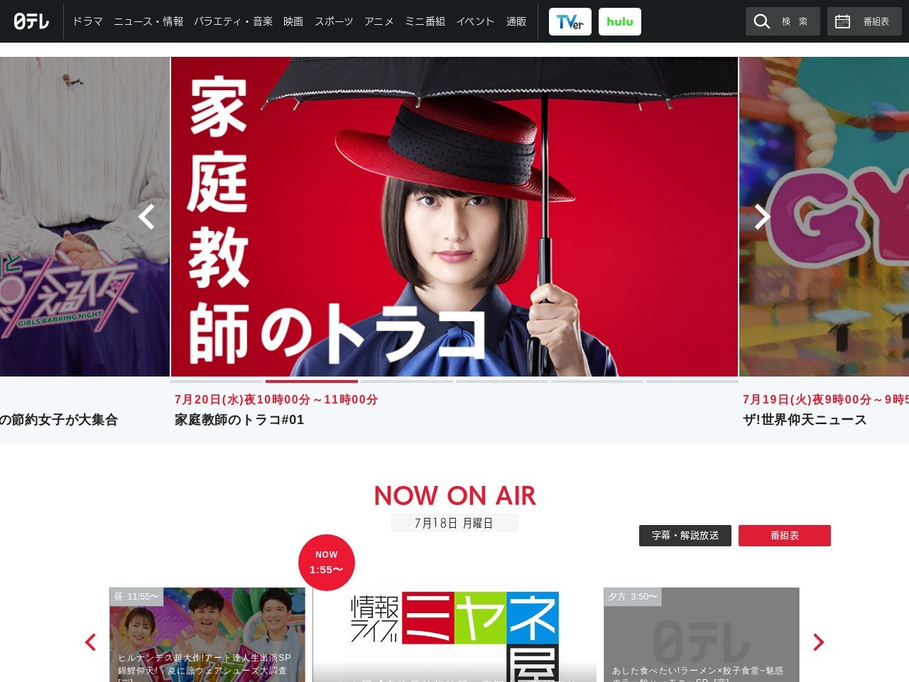 日本テレビドラマ「ボク、運命の人です。」公式サイトはこちら