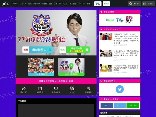 Screenshot of www.ntv.co.jp