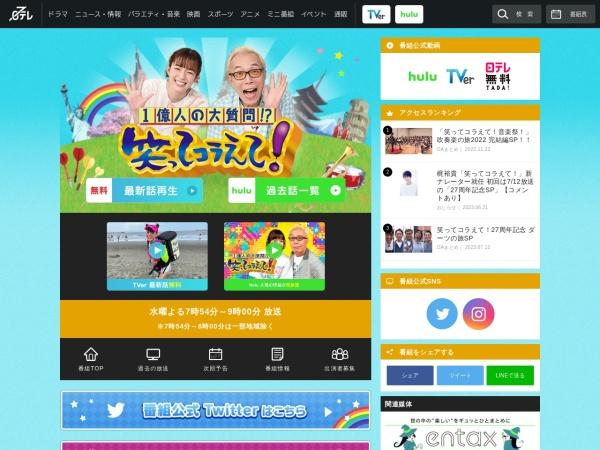 http://www.ntv.co.jp/warakora/next/20160803.html