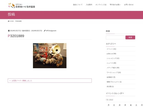 Screenshot of www.nuigurumi.jp.net