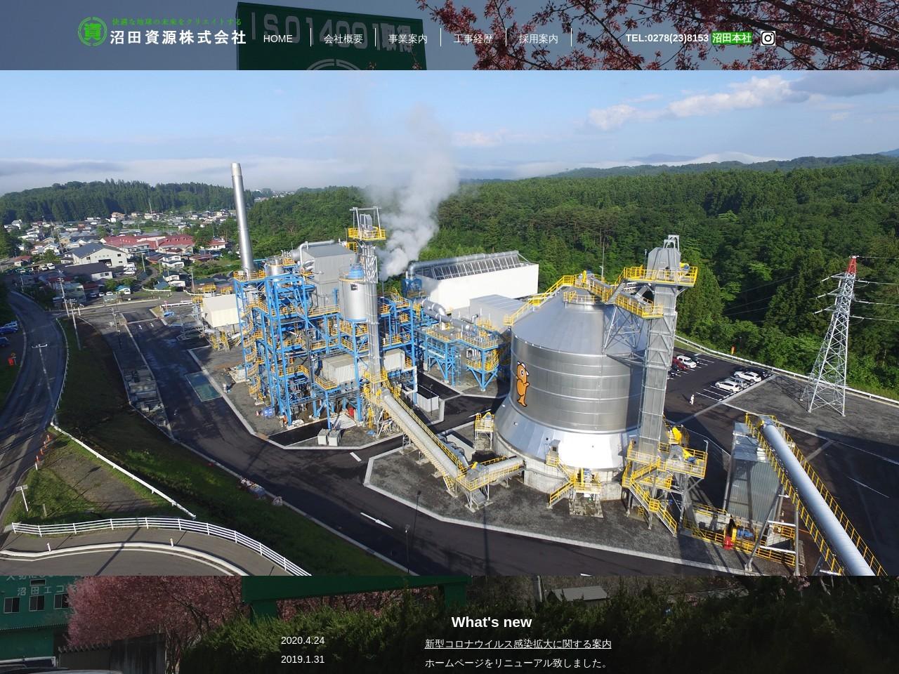 沼田資源株式会社