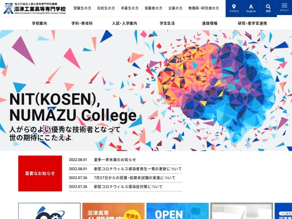 Screenshot of www.numazu-ct.ac.jp