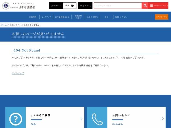 Screenshot of www.nurse.or.jp