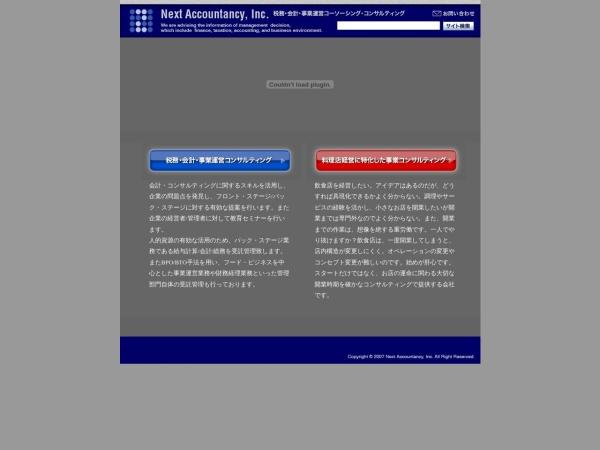 http://www.nxainc.jp