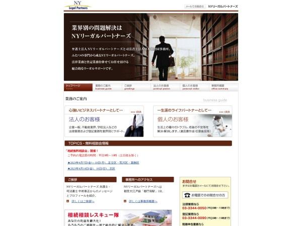 Screenshot of www.nylegal-partners.jp