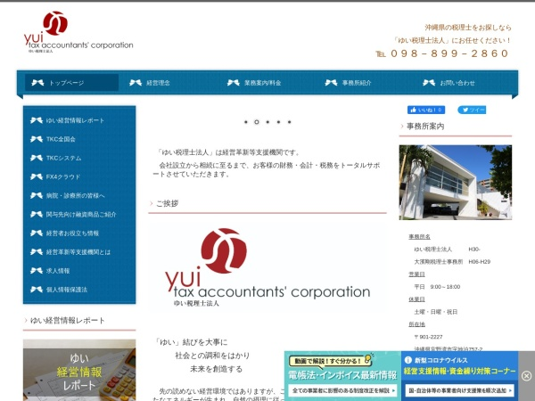 Screenshot of www.o-hama.net