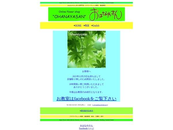 http://www.o-hana.jp