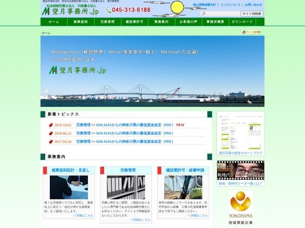 Screenshot of www.o-mochizuki.jp