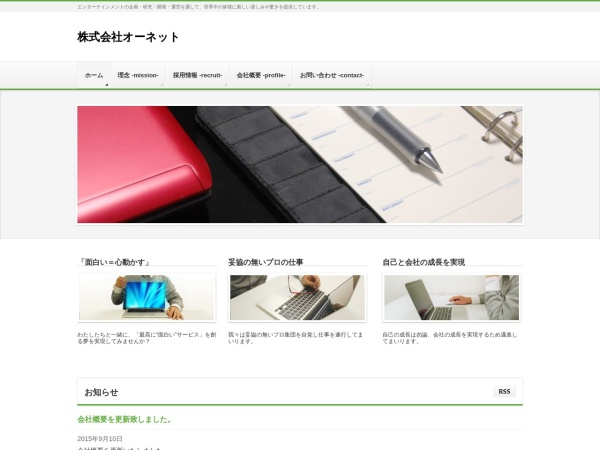 Screenshot of www.o-net-shop.com