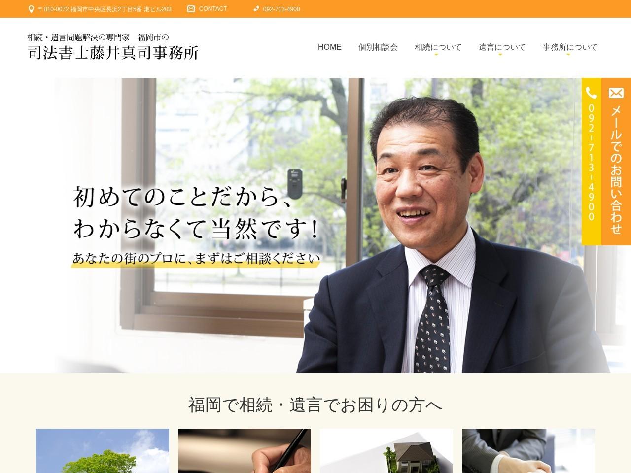 藤井真司司法書士事務所