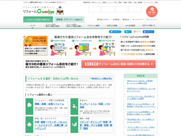 Screenshot of www.o-uccino.jp