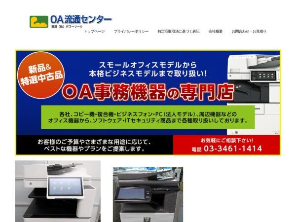 Screenshot of www.oa-ryutsu.com