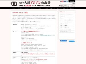 http://www.oaff.jp/2015/ja/outline/index06.html