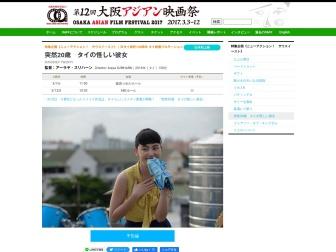 http://www.oaff.jp/2017/ja/program/n09.html