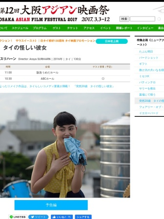 Screenshot of www.oaff.jp