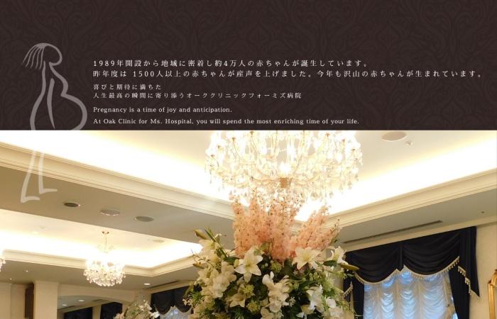Screenshot of www.oak-clinic.com