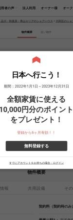 Screenshot of www.oakhouse.jp