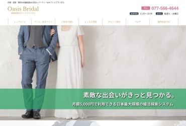 Screenshot of www.oasisbridal.jp