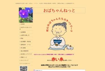 Screenshot of www.obachannet.jp