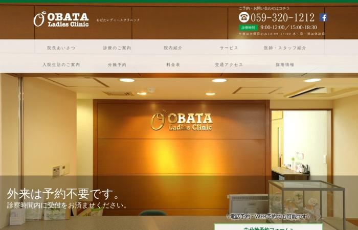 Screenshot of www.obata-lc.com