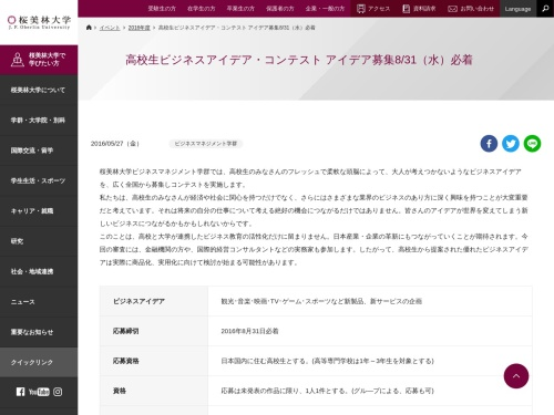 Screenshot of www.obirin.ac.jp