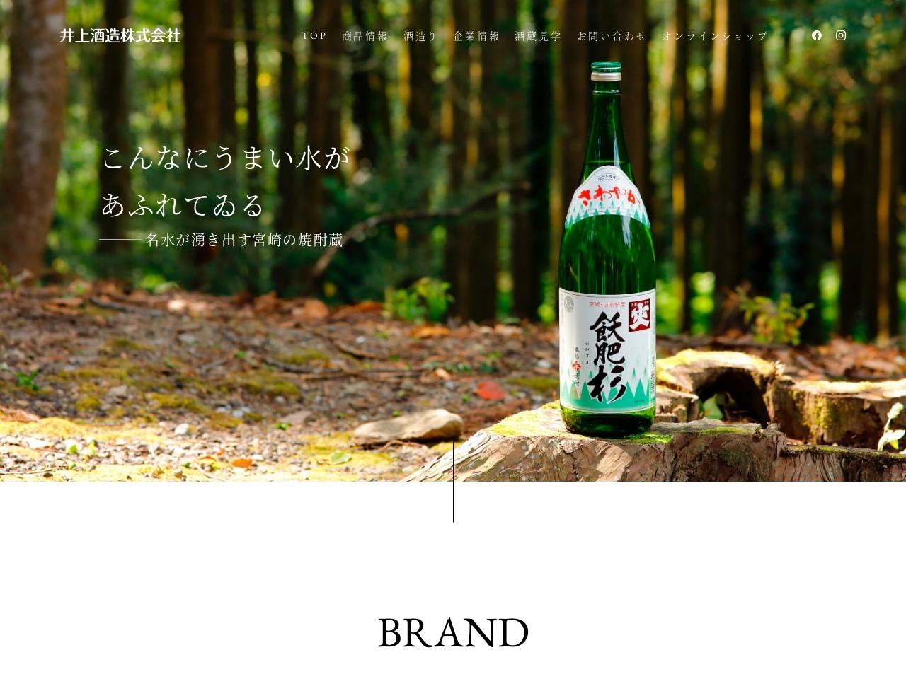 井上酒造株式会社/櫻の郷酒造株式会社「焼酎 飫肥杉、無月の蔵元」