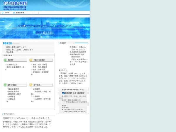 Screenshot of www.obitsu.jp
