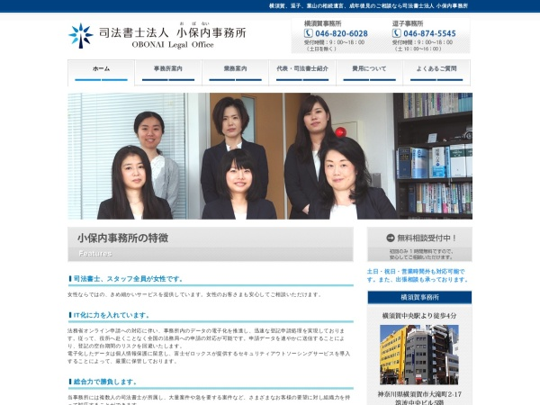 Screenshot of www.obonai-office.jp
