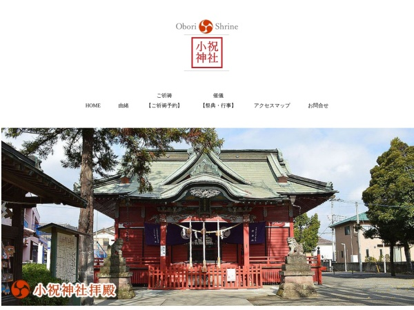 Screenshot of www.obori-jinja.com