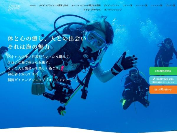 http://www.ocean-view.co.jp