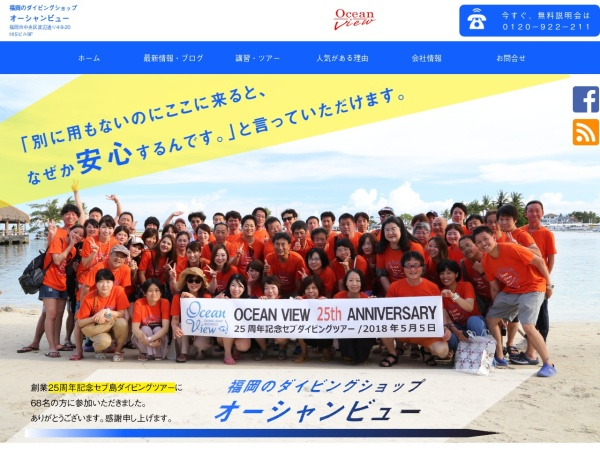 Screenshot of www.ocean-view.co.jp