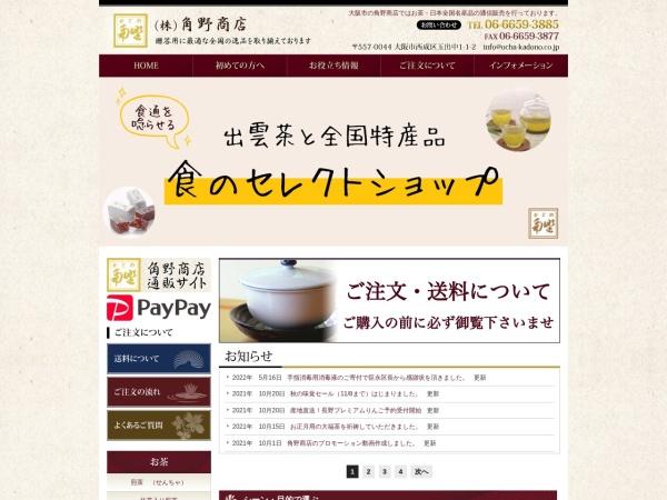 Screenshot of www.ocha-kadono.co.jp