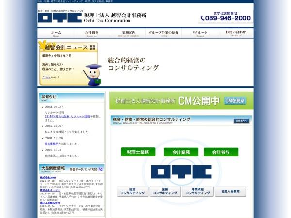 http://www.ochi-kaikei.co.jp