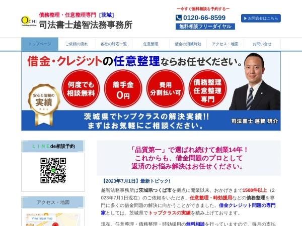 http://www.ochi-legal.jp/