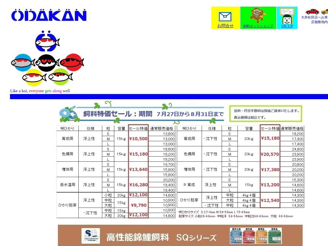 株式会社オダカン
