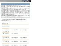 小田急の遅延証明書をスマホで閲覧