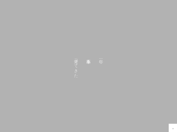 Screenshot of www.odawara-maruto.com