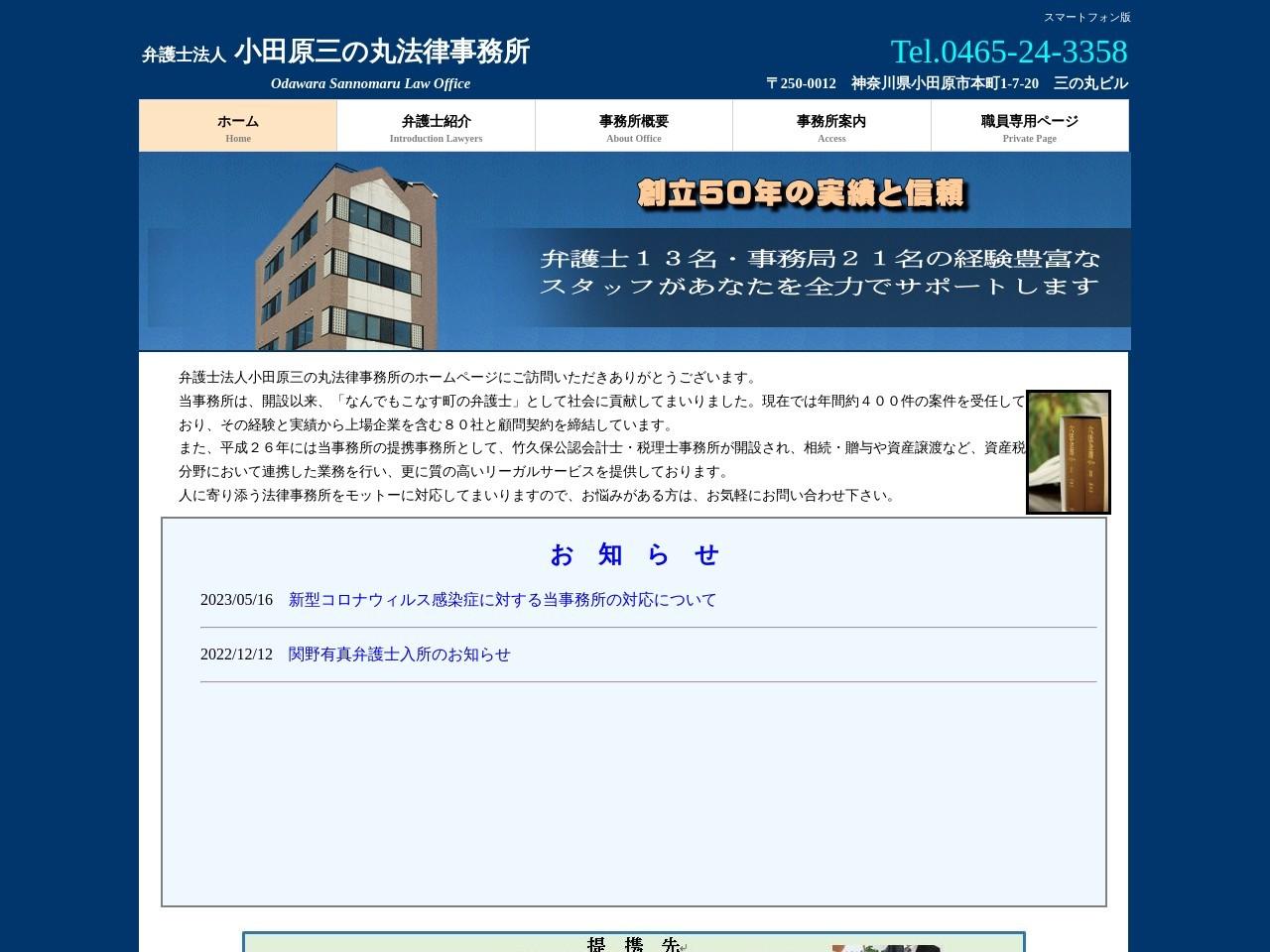 小田原三の丸法律事務所(弁護士法人)