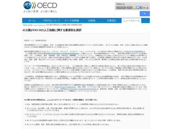 Screenshot of www.oecd.org