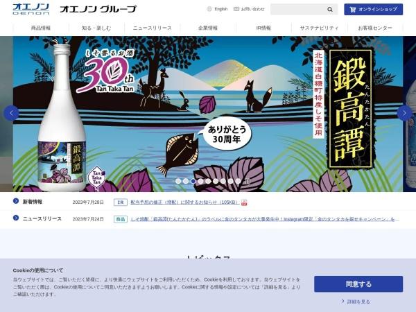 Screenshot of www.oenon.jp