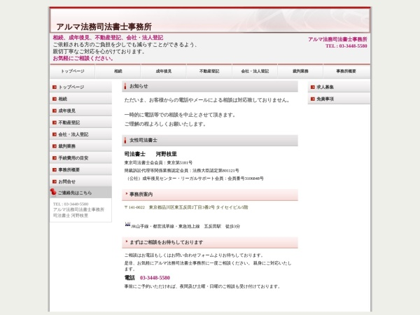 Screenshot of www.office-alma.jp