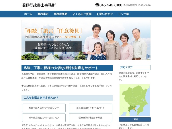 Screenshot of www.office-asano.net