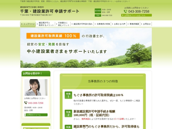 Screenshot of www.office-chigusa.jp