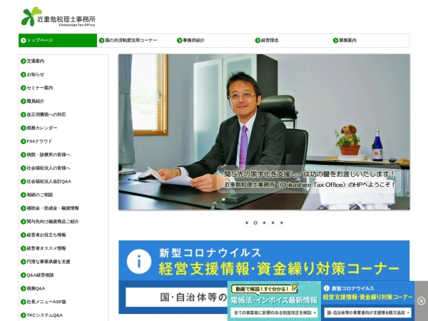 Screenshot of www.office-chika.com